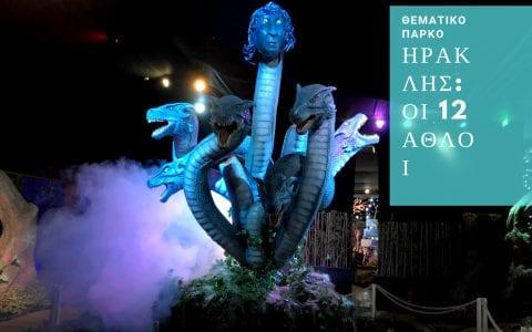 Ηρακλής, οι 12 Άθλοι: το κορυφαίο πάρκο Ελληνικής Μυθολογίας σε ένα εξαιρετικό βιντεάκι!
