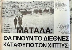 Μάταλα,η πραγματική ιστορία