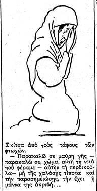Στο νεκροταφείο της Ευαγγελίστριας, το 1936, με ένα χρονογράφημα του Σταμ.Σταμ.