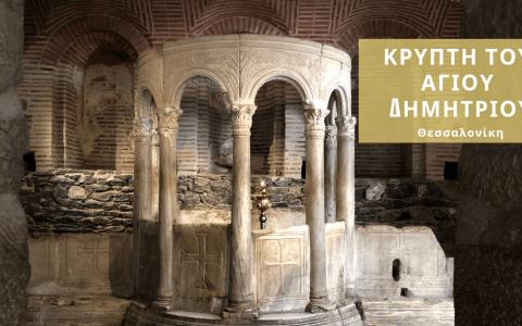Η Κρύπτη του Αγίου Δημητρίου, Θεσσαλονίκη