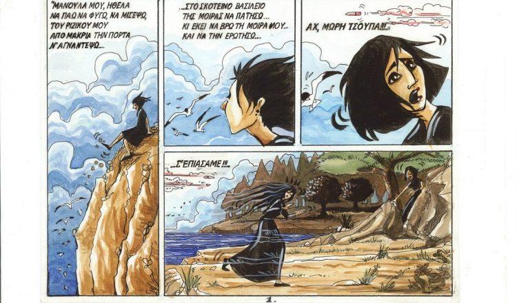 """""""Η φόνισσα"""" του Παπαδιαμάντη: διασκευή σε κόμικ"""