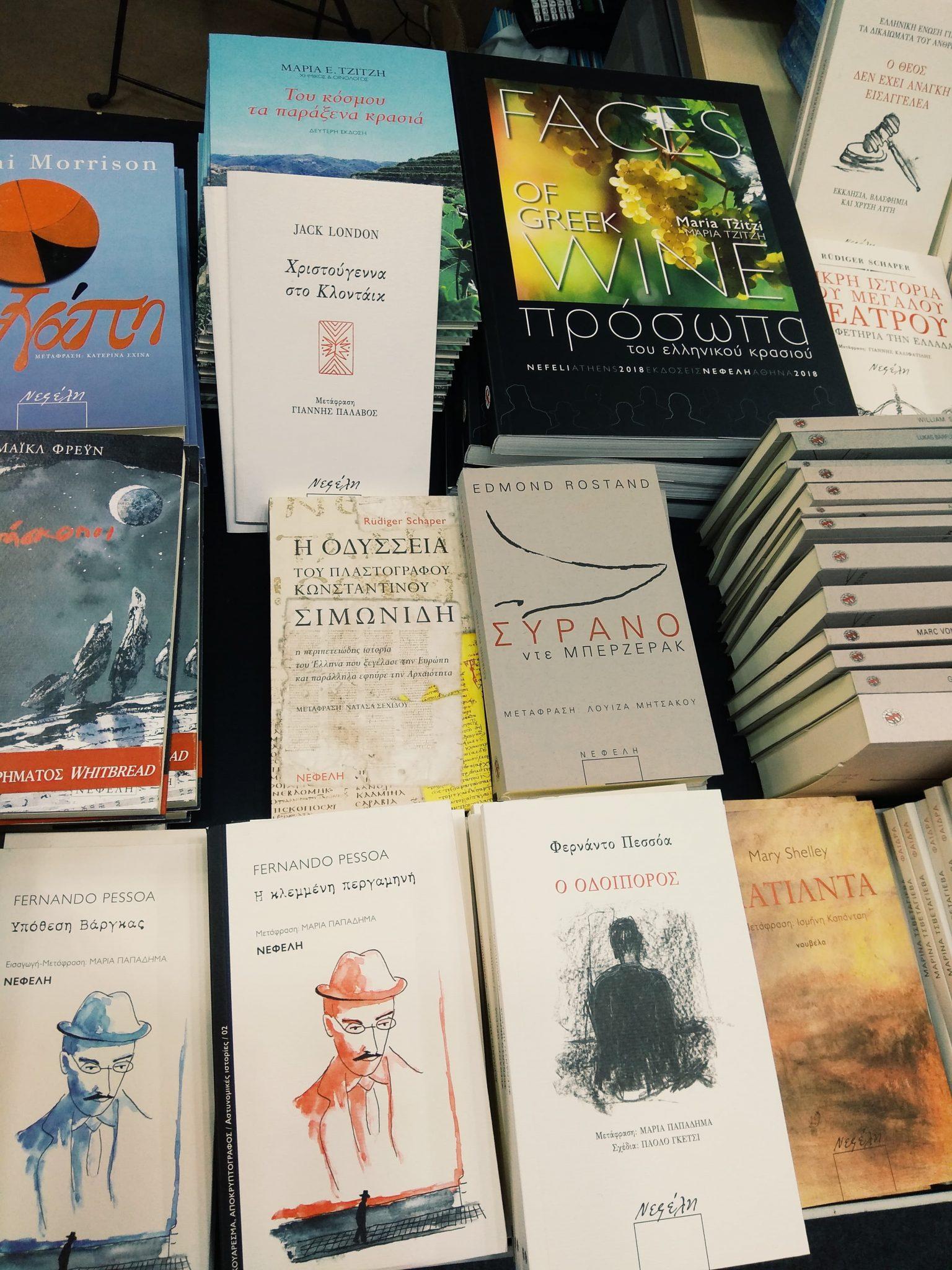 Μια ματιά στην 16η Διεθνή Έκθεση Βιβλίου Θεσσαλονίκης