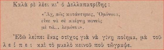 Ποιος ήταν ο Δελαπατρίδης