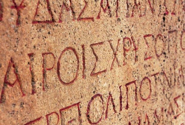 Γράφε ελληνικά και ας είναι και λάθος! από τη Μαρία Σκαμπαρδώνη