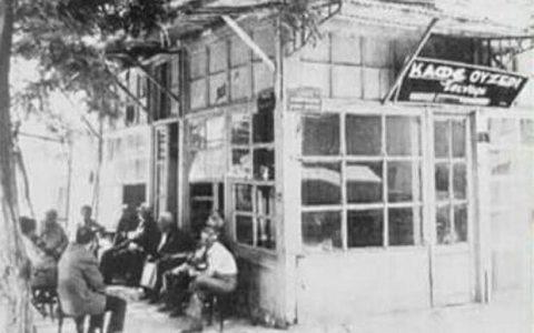 Το καφενείο του Κιοσσέ στο Τσινάρι