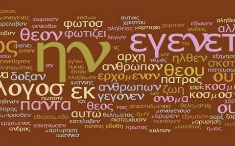 5 καθημερινές λέξεις με ενδιαφέρουσα ετυμολογία!