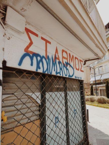 Βαρδάρης: Η περιοχή που ο χρόνος σταμάτησε μερικές δεκαετίες πίσω