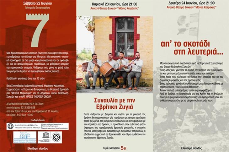 Δραματοποιημένη ιστορική ξενάγηση δωρεάν, στο Επταπύργιο!