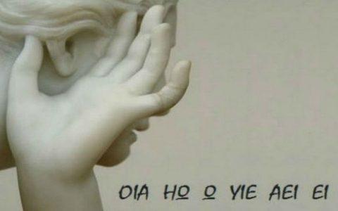 Έξι μαγικές λέξεις αρχαίων Ελληνικών, 14 φωνήεντα χωρίς ούτε ένα σύμφωνο;