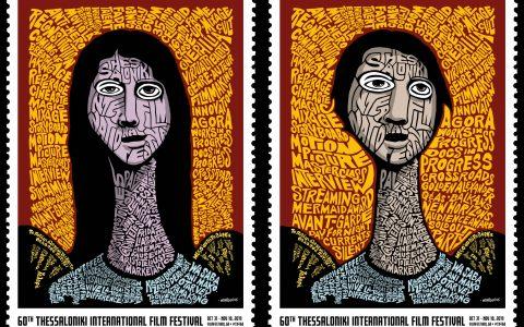 Οι αφίσες του επετειακού 60ού Φεστιβάλ Κινηματογράφου Θεσσαλονίκης