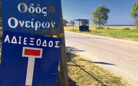 Οδός ονείρων, αδιέξοδος: μια φωτογραφία, ένα ποίημα της Κικής Δημουλά