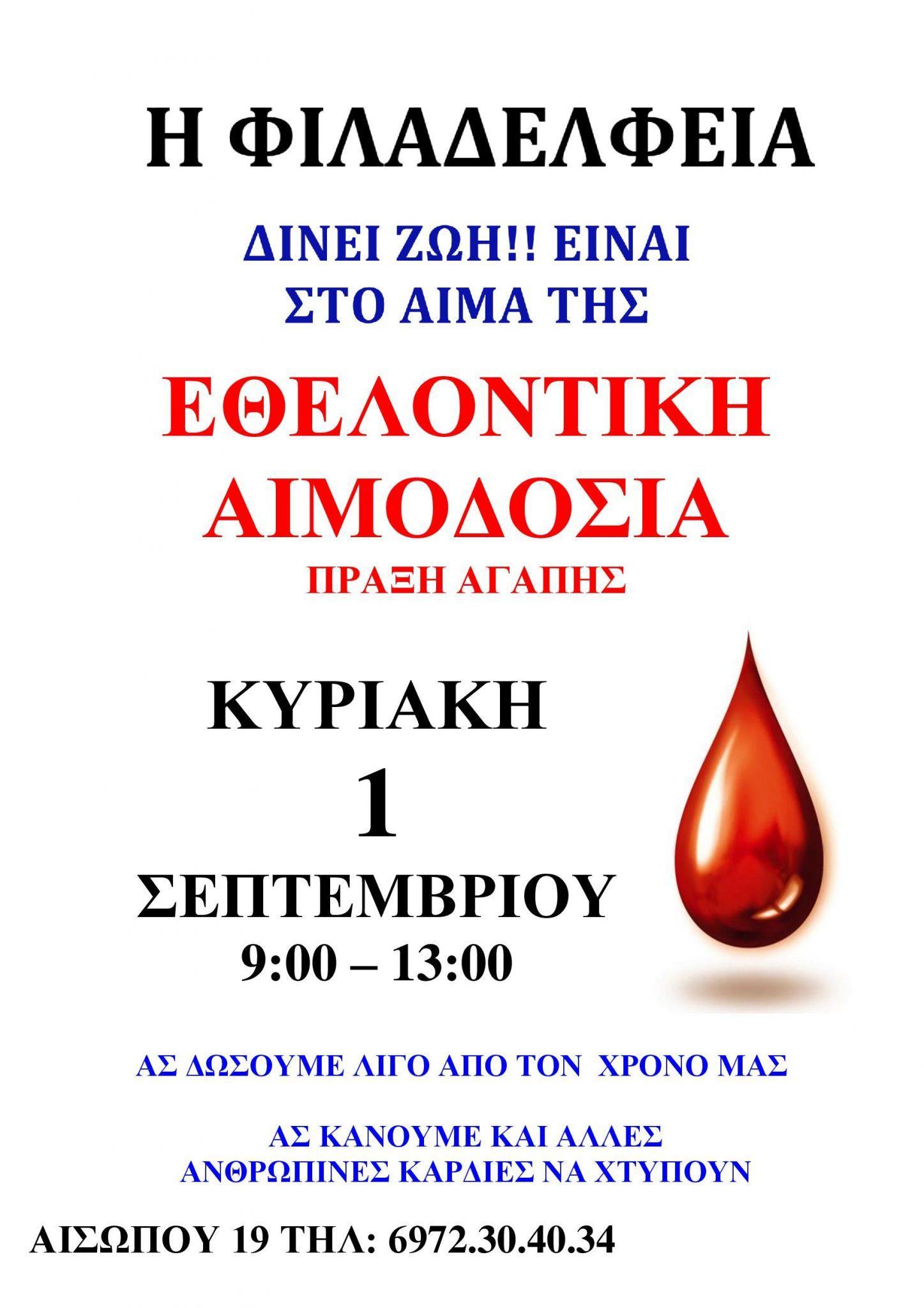 """Εθελοντική Αιμοδοσία στο κοινωνικό σωματείο """"H Φιλαδέλφεια"""""""