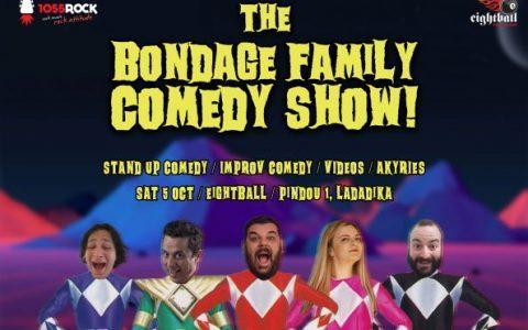 """Ένα ακόμα ξεκαρδιστικό """"The Bondage Family Comedy Show"""" στο 8Ball"""