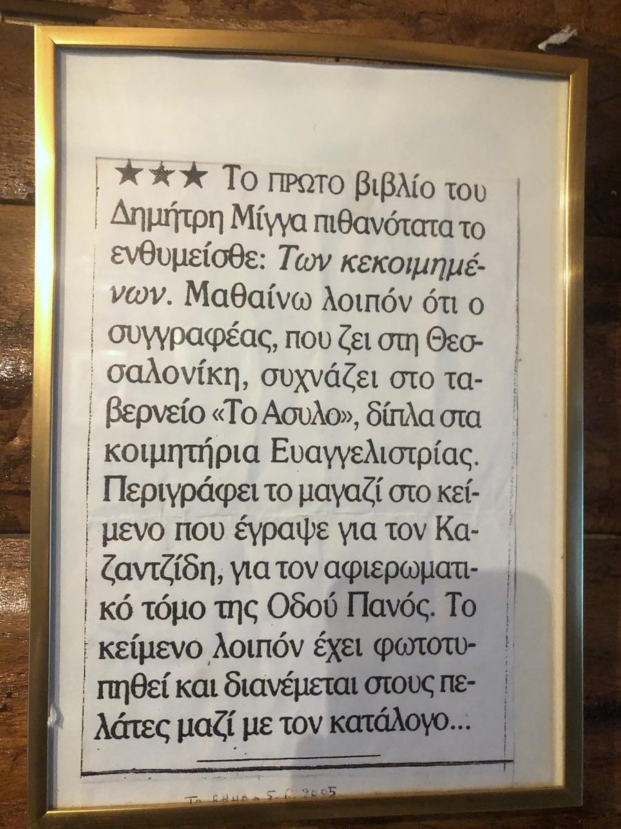 """Μια υπέροχη ιστορία στο """"Άσυλο"""", το διάσημο καλτ ταβερνάκι της Θεσσαλονίκης"""