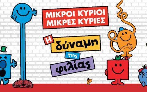 """Η διεθνής επιτυχία Μικροί Κύριοι - Μικρές Κυρίες """"Η δύναμη της φιλίας"""" στην παιδική σκηνή του θεάτρου Σοφούλη"""