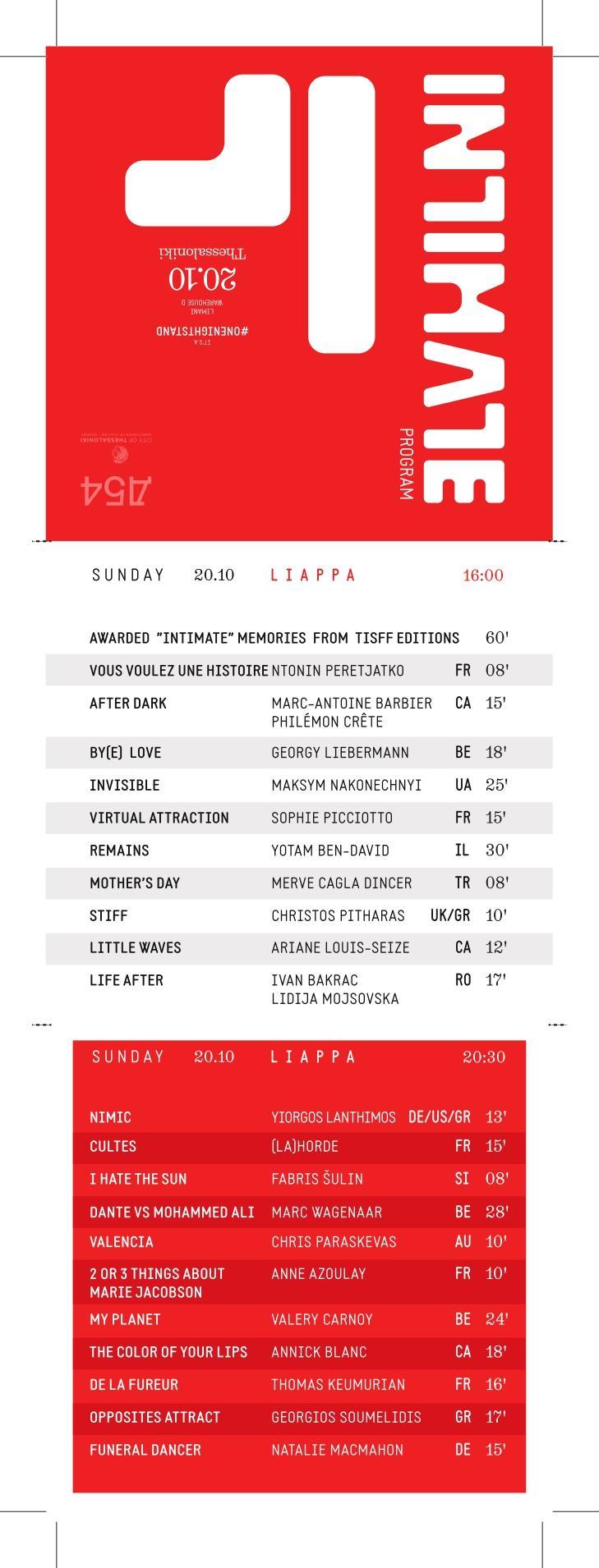 TiSFF & Intimate Festival: Δες το αναλυτικό πρόγραμμα του τετραημέρου εδώ