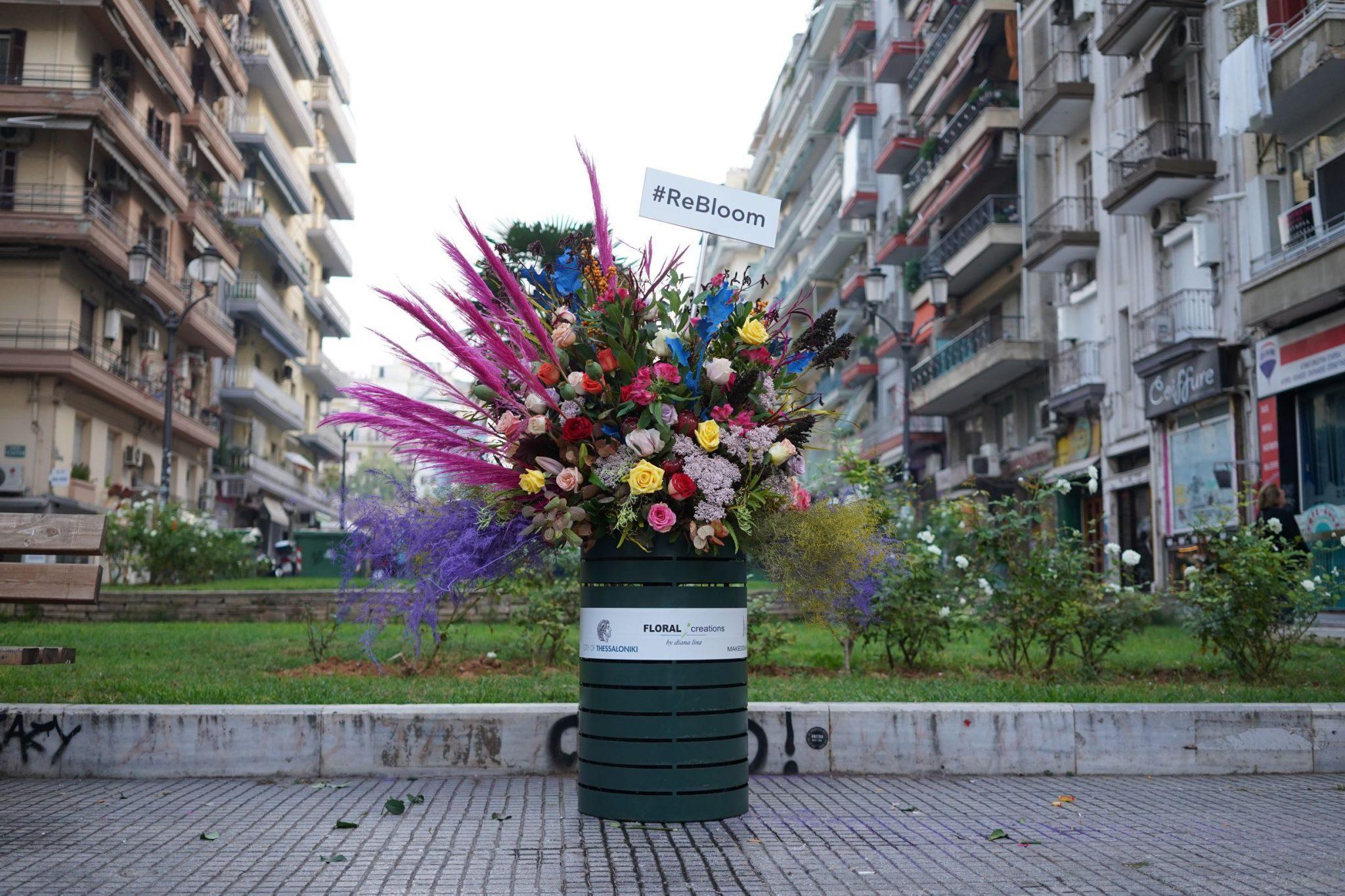 #ReBloom: Η πόλη μας ...ανθίζει!