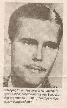Ποιός σκότωσε τον αμερικανό δημοσιογράφο Τζωρτζ Πολκ στη Θεσσαλονίκη;
