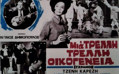 10 αφίσες ταινιών του παλιού ελληνικού κινηματογράφου