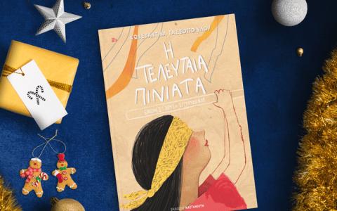 Κωνσταντίνα Τασσοπούλου: Η τελευταία πινιάτα