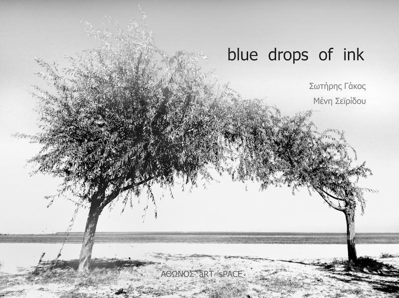 Blue drops of ink: όταν η ποίηση συναντά την φωτογραφία