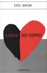 Η Αγάπη κατά Φρόμ, από τον Ηλία Γιαννακόπουλο