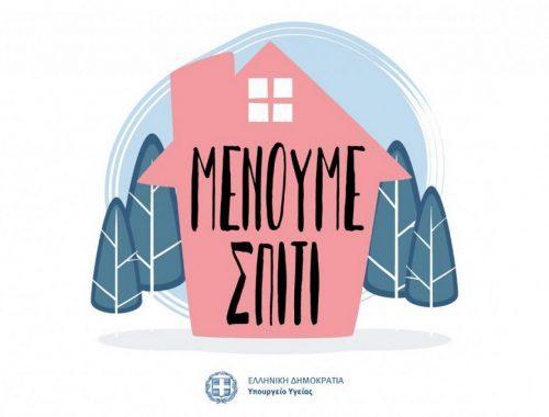 Ο Δήμος Θεσσαλονίκης μοιράζει γλαστράκια με το μήνυμα #μένουμε_σπίτι