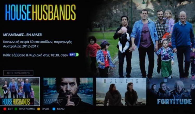 Η νέα πλατφόρμα με δωρεάν ταινίες και σειρές από την ΕΡΤ