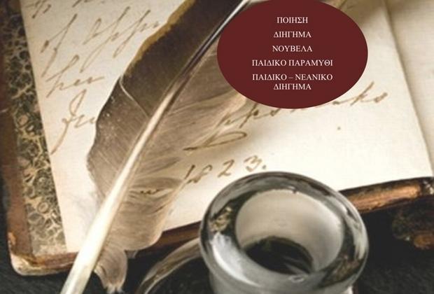 9ο Διεθνής Λογοτεχνικός Διαγωνισμός 2020