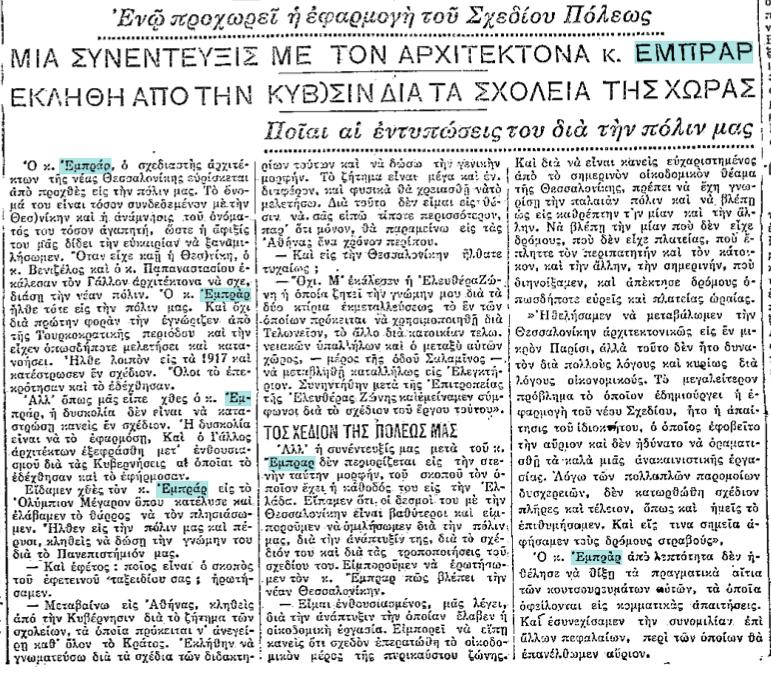 Μια σπάνια συνέντευξη με τον Εμπράρ το 1930: οι αρχαιότητες που μένουν