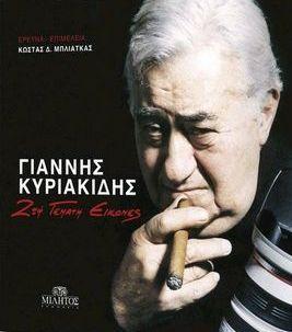 Γιάννης Κυριακίδης: Οι περιπέτειες του εμβληματικού φωτορεπόρτερ της Θεσσαλονίκης