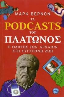 Πλατωνικός έρως: τι δίδαξε η Διοτίμα στον Σωκράτη
