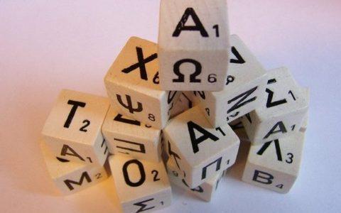 Συνηθισμένα εκφραστικά λάθη σε συνηθισμένες εκφράσεις