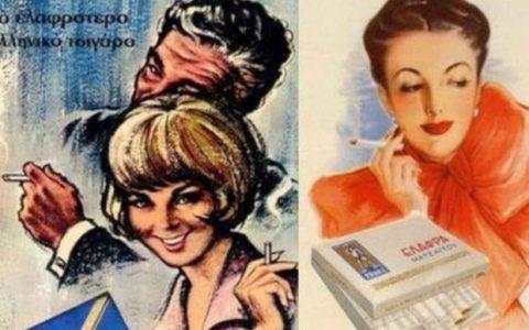 Όταν πρωτοπαρουσιάστηκε το τσιγάρο χωρίς νικοτίνη στη ΔΕΘ