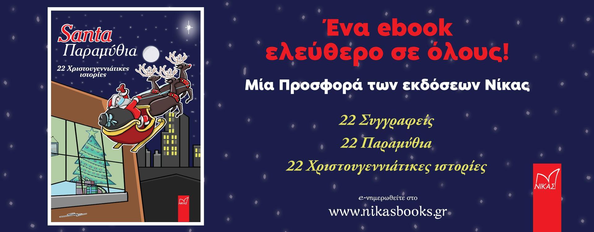 22 Χριστουγεννιάτικες ιστορίες δωρεάν!