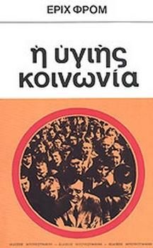 Είμαστε… τα βιβλία που διαβάσαμε, του Ηλία Γιαννακόπουλου