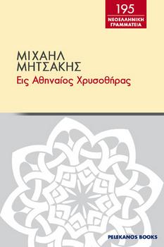 Μιχαήλ Μητσάκης: Εις Αθηναίος χρυσοθήρας
