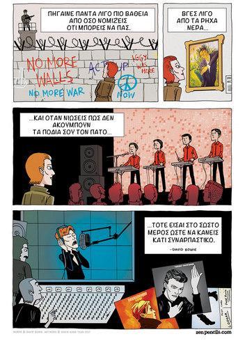 «Πήγαινε ένα βήμα πιο μακριά», ο David Bowie σε κόμικ!