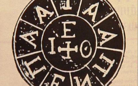 Η αποκρυπτογράφηση της σφραγίδας της Φιλικής Εταιρείας, από τον Ελευθέριο Α. Λούχοβιτς