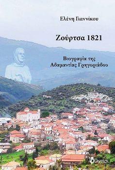 Ελένη Γιαννίκου: Ζούρτσα 1821
