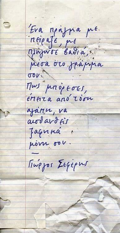 Το πιο σύντομο κείμενο για την πληγωμένη αγάπη, από τον Σεφέρη