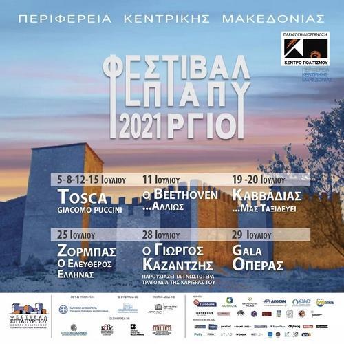Φεστιβάλ Επταπυργίου 2021