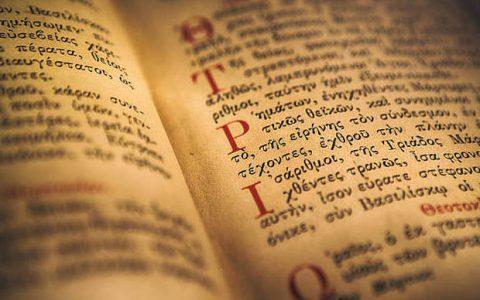 Η παγκοσμιότητα της ελληνικής γλώσσας
