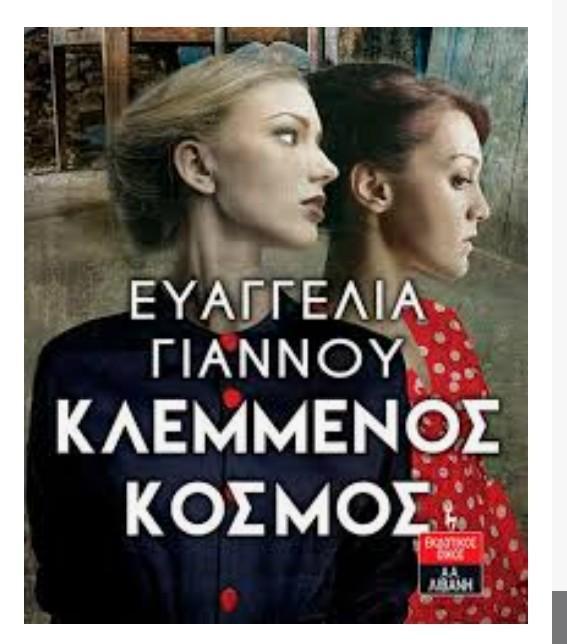 40ο Φεστιβάλ Βιβλίου Θεσσαλονίκης....Με τα βιβλία της Ευαγγελίας Γιάννου