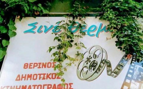 Θερινό Σινεμά στο Δημοτικό Θερινό Κινηματογράφο του Δήμου Θέρμης
