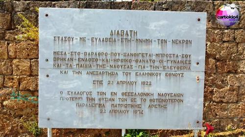 Η Αράπιτσα της Νάουσας και το μνημείο της θυσίας!