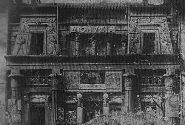 Ο κινηματογράφος «Διονύσια», ένας χαμένος θρύλος της Θεσσαλονίκης