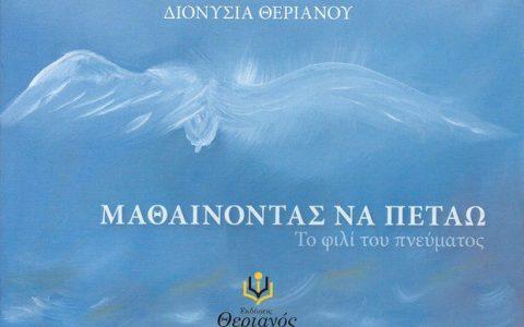 Διονυσία Θεριανού: Μαθαίνοντας να πετάω - Το φιλί του πνεύματος