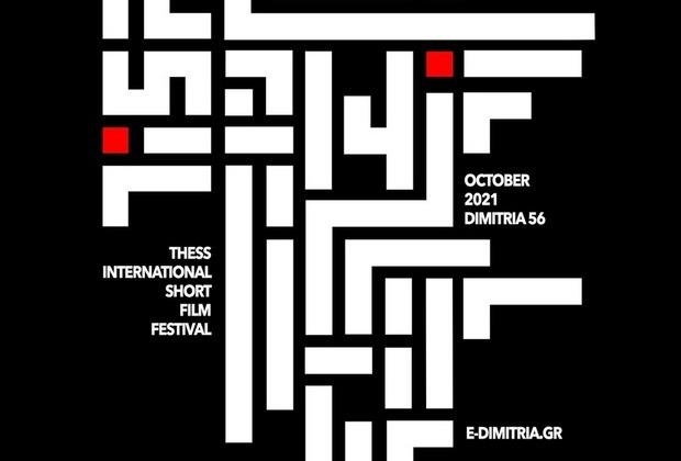 Thessaloniki Short Film Festival 2021