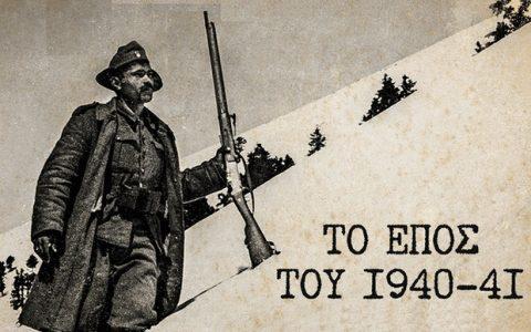Το έπος του 1940 μέσα από ημερολόγια στρατιωτών! από την Κατερίνα Σιδέρη